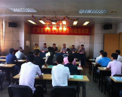 廣東省有害生物防制員初級培訓班