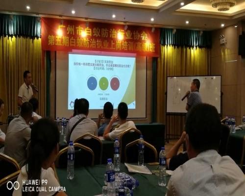 廣州市白蟻防治行業協會第五期白蟻防治執業上崗培訓(高級)班