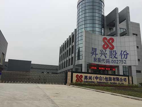 昇興(中山)包裝有限公司白蟻防治案例