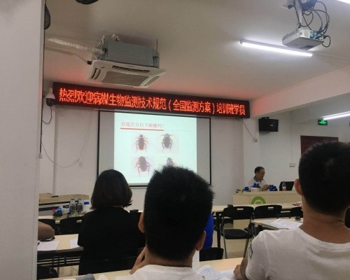 病媒生物監測技術規范(全國監測方案)培訓班
