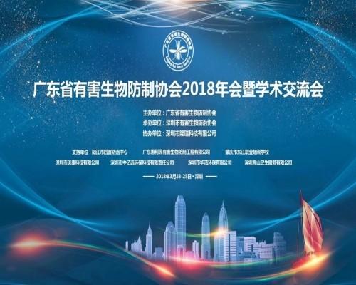 廣東省有害生物防制協會2018年會暨學術交流會