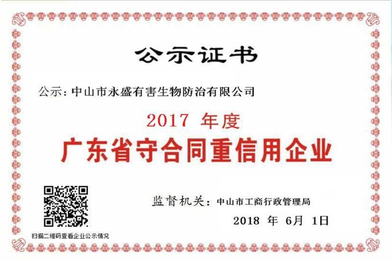 """永盛蟲控榮獲""""廣東省守合同重信用企業""""榮譽"""
